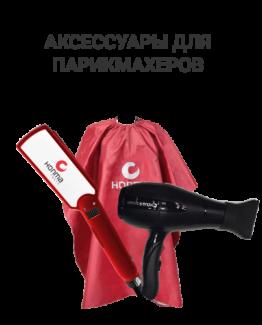 Аксессуары для парикмахеров